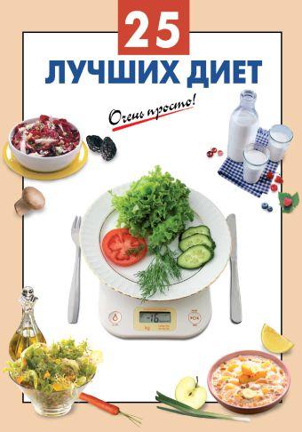 25 лучших диет Выдревич Г.С., сост.