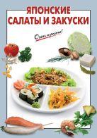 Выдревич Г.С., сост. - Японские салаты и закуски' обложка книги
