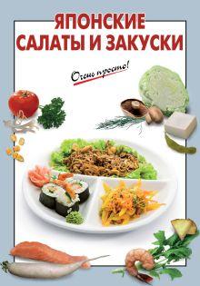 Японские салаты и закуски