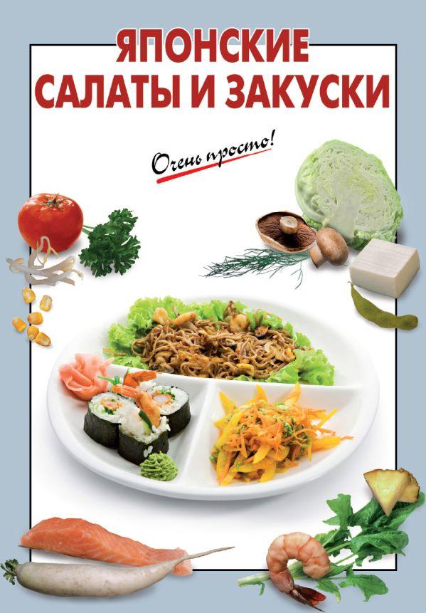 Японские салаты и закуски Выдревич Г.С., сост.