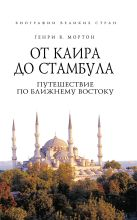 Мортон Г.В. - От Каира до Стамбула. Путешествие по Ближнему Востоку' обложка книги