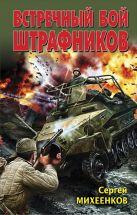 Михеенков С.Е. - Встречный бой штрафников' обложка книги