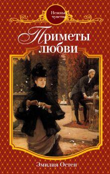 Приметы любви: роман