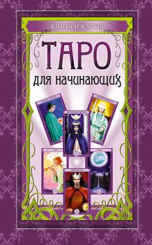 Таро для начинающих: книга и карты. (в футляре)