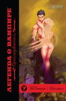 Окусэ С., Симидзу А. - Легенда о вампире. Кн. 7. Преследователи' обложка книги