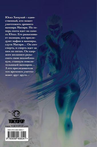Легенда о вампире. Кн. 7. Преследователи Окусэ С., Симидзу А.