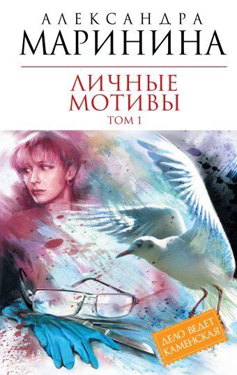 Личные мотивы. Т. 1: роман Александра Маринина