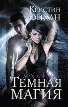 Фихан К. - Темная магия' обложка книги