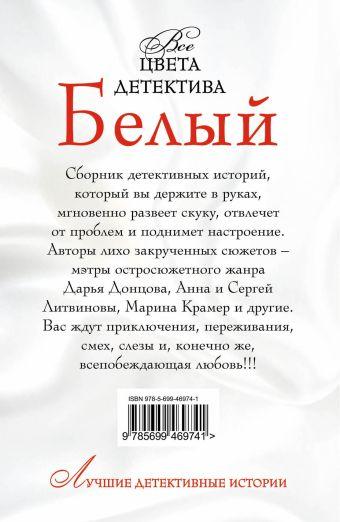 Белый: сборник рассказов