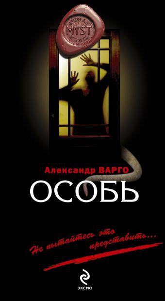 Особь: роман Варго А.