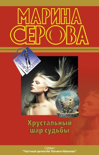 Хрустальный шар судьбы. Самая последняя правда: повести Серова М.С.