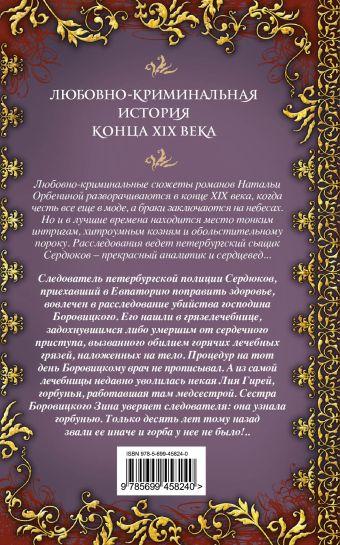 Адвокат чародейки: роман Орбенина Н.