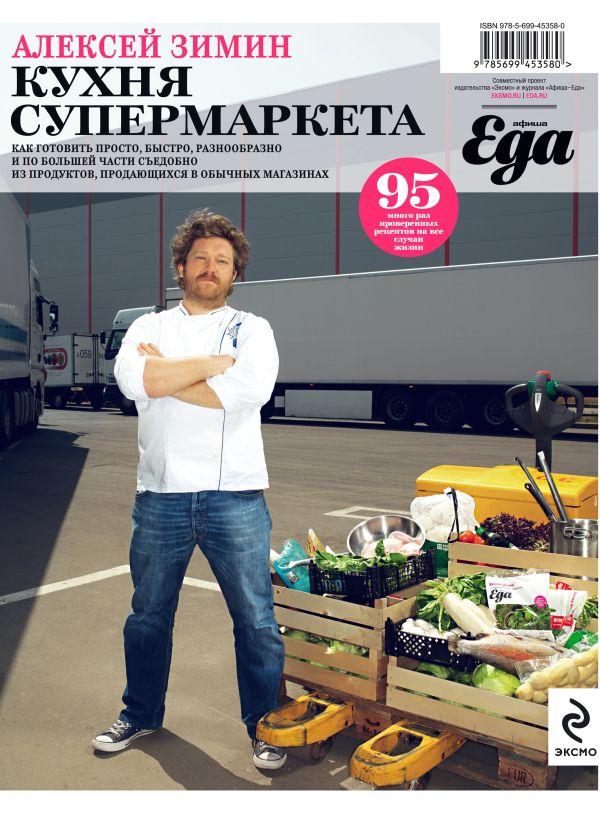 Кухня супермаркета Зимин А.А.