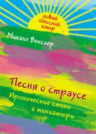 Векслер М.Е. - Песня о страусе' обложка книги