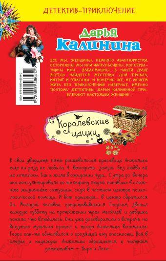 Королевские цацки: повесть Калинина Д.А.