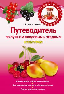 Путеводитель по лучшим плодовым и ягодным культурам