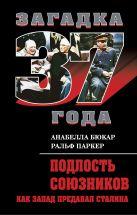 Бюкар А. - Подлость союзников: Как Запад предавал Сталина' обложка книги