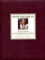 Большая кулинарная книга: лучшие рецепты. (в футляре)(+DVD) Высоцкая Ю.А.