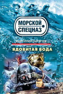 Ядовитая вода: роман