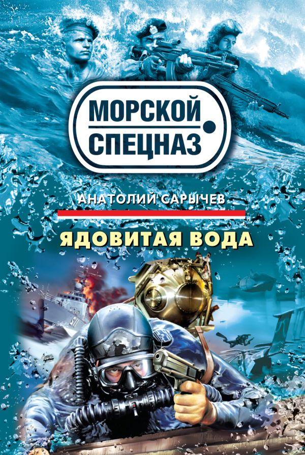 Ядовитая вода: роман Сарычев А.Я.