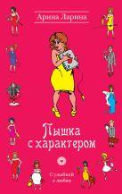 Ларина А. - Пышка с характером: роман' обложка книги