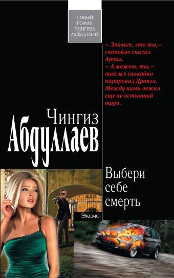 Выбери себе смерть: роман Абдуллаев Ч.А.