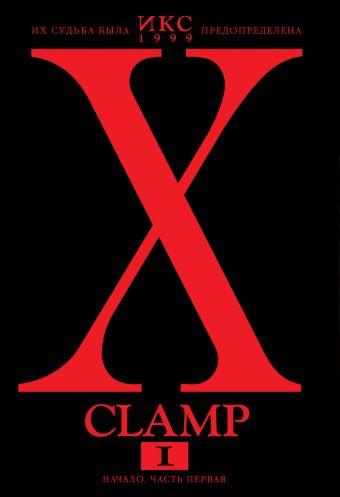 Икс. Книга 1: Начало. Ч. 1 CLAMP