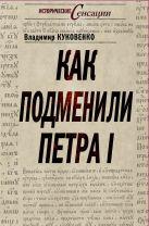 Куковенко В. - Как подменили Петра  I' обложка книги