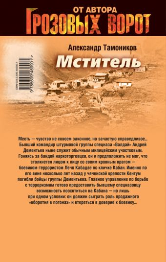 Мститель: роман Тамоников А.А.
