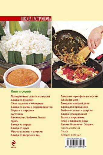 Школа Гастронома. Пловы и блюда из риса