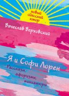 Верховский В.М. - Я и Софи Лорен' обложка книги