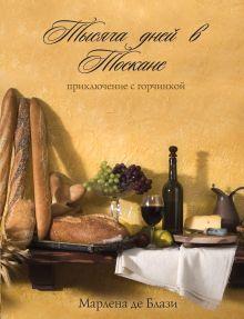 Тысяча дней в Тоскане.  Приключение с горчинкой