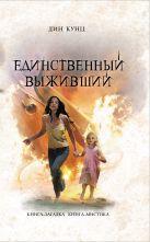 Кунц Д. - Единственный выживший' обложка книги