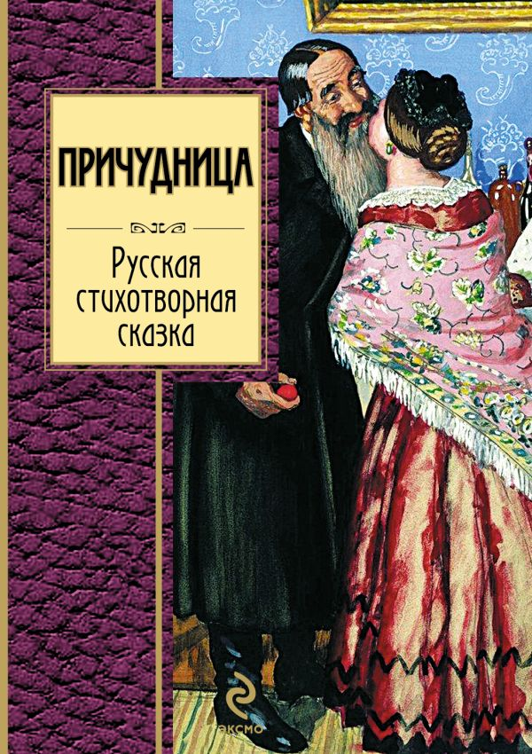 Причудница. Русская стихотворная сказка: сборник
