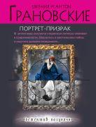 Грановская Е., Грановский А. - Портрет-призрак' обложка книги