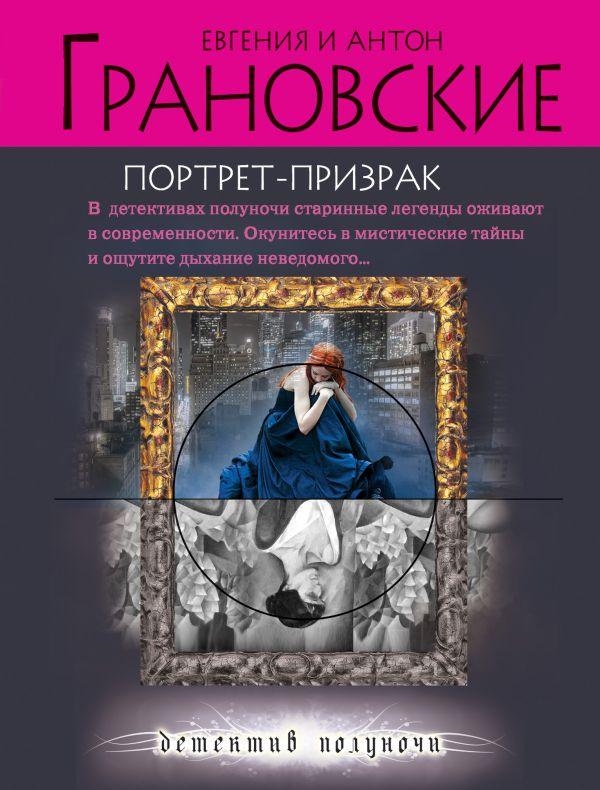 Портрет-призрак Грановская Е., Грановский А.