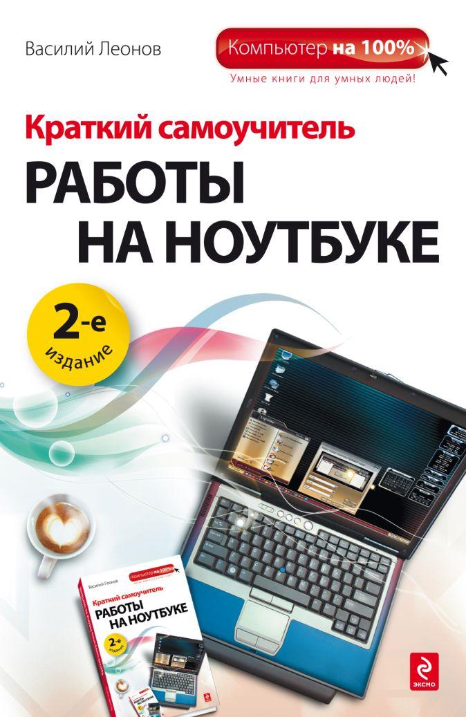Леонов В. - Краткий самоучитель работы на ноутбуке. 2-е изд. обложка книги