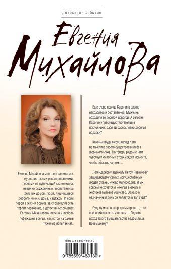 Апостолы судьбы: роман Михайлова Е.