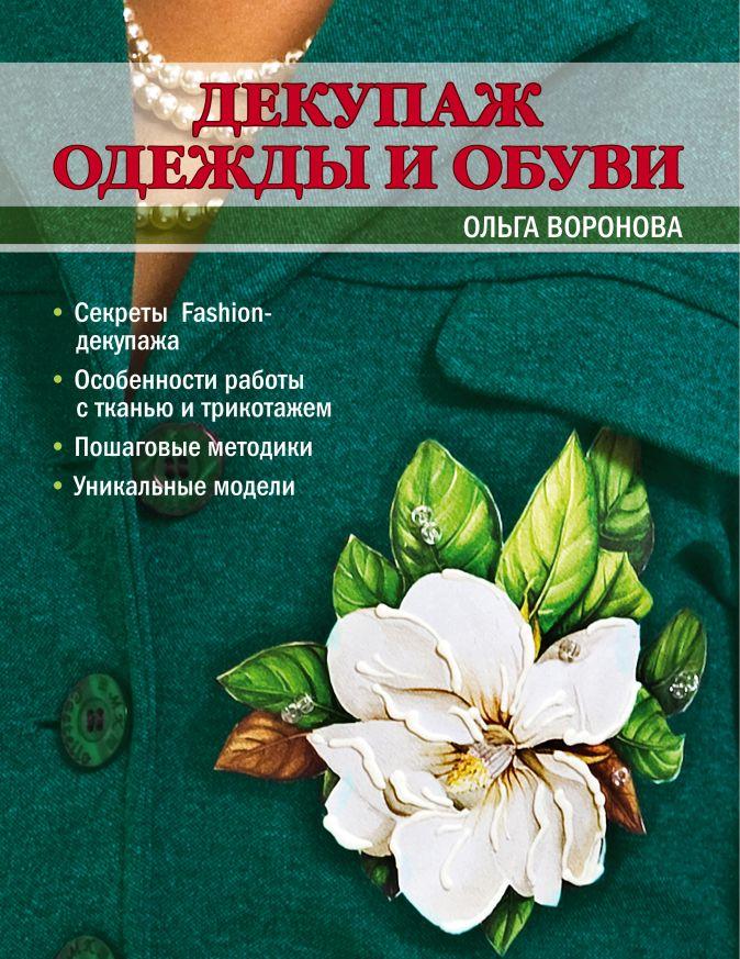 Воронова О.В. - Декупаж одежды и обуви обложка книги
