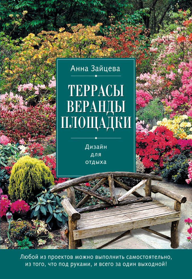 Зайцева Анна - Террасы, веранды, площадки. Дизайн для отдыха (Азбука садовода) обложка книги