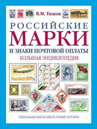 Российские марки и знаки почтовой оплаты: большая энциклопедия Тюков В.М.