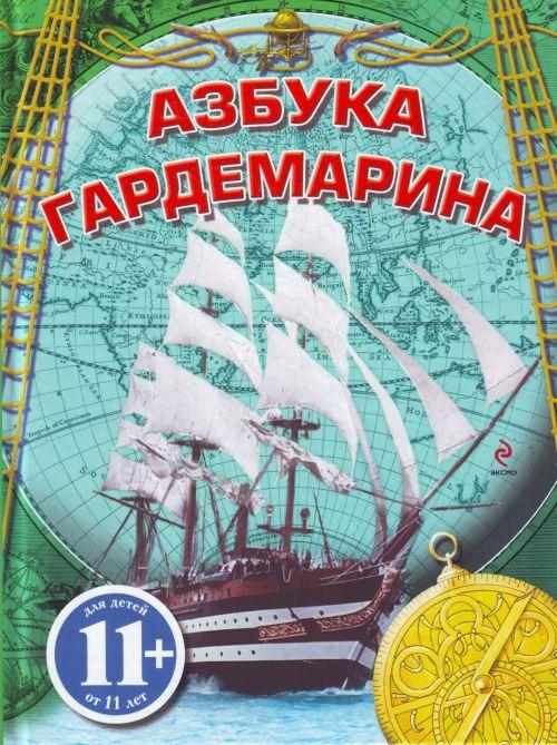 11+ Азбука гардемарина Охлябинин С.Д.