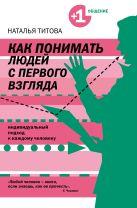Титова Н. - Как понимать людей с первого взгляда' обложка книги