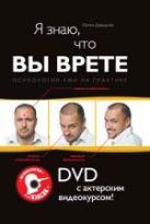 Давыдова И.А. - Я знаю, что вы врете: Психология лжи на практике (+DVD с актерским видеокурсом)' обложка книги
