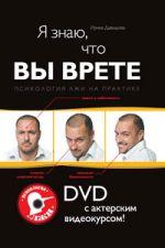Я знаю, что вы врете: Психология лжи на практике (+DVD с актерским видеокурсом) Давыдова И.А.
