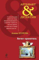 Егорова А. - Ангел-хранитель: роман' обложка книги