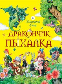 Дракончик Пыхалка (весенняя обл.)