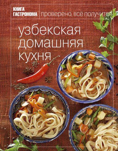 Книга Гастронома Узбекская домашняя кухня - фото 1