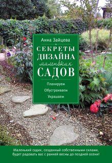 Секреты дизайна маленьких садов