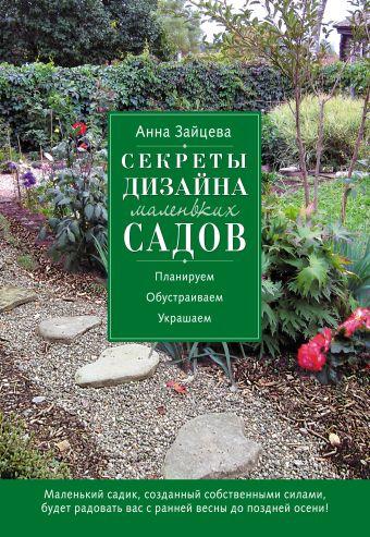 Секреты дизайна маленьких садов Зайцева А.